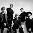 【送料無料】 Da-iCE / NEXT PHASE 【初回盤C】 (CD+DVD) 【CD】