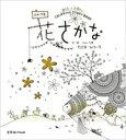 かめいち堂 COLORING STORY BOOK 花さかな / かめいち堂 【ムック】