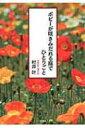 ポピーが咲きみだれる庭でひとりごと / 村井叶 【本】