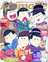 アニメージュ 2017年 1月号 / アニメージュ編集部 (徳間書店) 【雑誌】