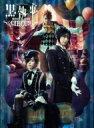 【送料無料】 ミュージカル「黒執事」〜NOAH'S ARK CIRCUS〜【初回仕様限定版】 【DVD】