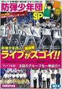 K-POP NEXT 防弾少年団SP MSムック 【ムック】