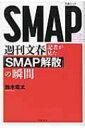 週刊文春記者が見た「SMAP」解散の瞬間 文春ムック / 鈴木竜太 【ムック】