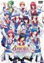 【送料無料】 B-PROJECT〜鼓動*アンビシャス〜 BRILLIANT*PARTY【初回仕様限定版】 【DVD】