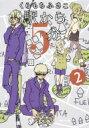 駅から5分 2 集英社文庫コミック版 / くらもちふさこ 【文庫】