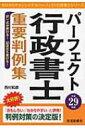 【送料無料】 パーフェクト行政書士 重要判例集 平成29年版 / 西村和彦 【本】