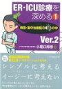 【送料無料】 救急・集中治療医の頭の中 Ver.2 ER・ICU診療を深める1 / 小尾口邦彦 【本】