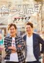 だーりんずベストネタ集「カツライブ」 【DVD】