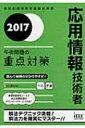 【送料無料】 応用情報技術者午後問題の重点対策 2017 / 小口達夫 【本】
