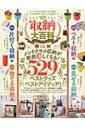 100 マネできる 収納大百科 シンユウシャムック 【ムック】