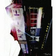 The ピーズ / `14晩秋盤「アラフィフ記念」 【CD Maxi】