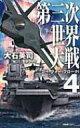 第三次世界大戦 4 C・Novels / 大石英司 【新書】