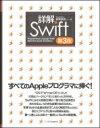 【送料無料】 詳解Swift 第3版 / 荻原剛志 【本】