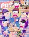 PASH! (パッシュ) 2017年 1月号 / PASH!編集部 (アニメ主婦と生活社) 【雑誌】