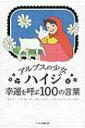 アルプスの少女ハイジ 幸運を呼ぶ100の言葉 / いろは出版株式会社 【本】