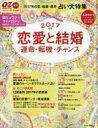 恋愛と結婚-運命・転機・チャンス- OZ Magazine petit (オズマガジンプチ) 201