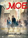 MOE (モエ) 2017年 1月号 / MOE編集部 【雑誌】