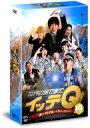 【送料無料】 世界の果てまでイッテQ! 10周年記念DVD BOX-BLUE 【DVD】