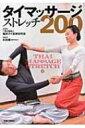 【送料無料】 タイマッサージ・ストレッチ200 / 臨床タイ医学研究会 【本】