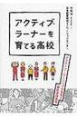 アクティブ・ラーナーを育てる高校 / 中原淳 【本】