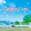 「一週間フレンズ。」オリジナル・サウンドトラック 【CD】