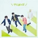 グリーンボーイズ / グリーンボーイズ 【初回生産限定盤】 (CD+DVD) 【CD Maxi】