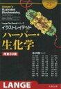 【送料無料】 イラストレイテッド ハーパー・生化学 Lange Textbookシリーズ / ハロルド・アンソニー・ハーパー 【本】