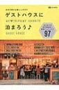 ゲストハウスに泊まろう 日本を旅する新しいカタチ / 昭文社編集部 【全集・双書】
