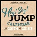 Hey! Say! JUMP 2017年カレンダー / Hey!Say!Jump ヘイセイジャンプ 【本】