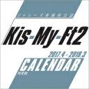 Kis-My-Ft2 2017.4-2018.3 CALENDAR / Kis-My-Ft2 キスマイフットツー 【本】