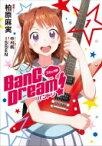 コミック版 BanG Dream! バンドリ 1 単行本コミックス / 柏原麻実 【本】