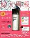 婦人画報 2017年 1月号×サラヴィオ化粧品 Zakuro Beauty+ RG92ヘアケアシャンプー: 特別セット / ハースト婦人画報社 【ムック】