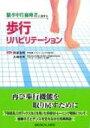【送料無料】 脳卒中片麻痺者に対する歩行リハビリテーション / 阿部浩明 【本】