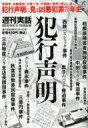 犯行声明 週刊実話 2017年 2月 14日号増刊 【雑誌】