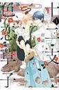 十二支色恋草子 1 シア コミックス / 待緒イサミ 【コミック】