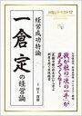 其它 - HSUテキスト 17 -倉定の経営論〜経営成功特論〜 【本】