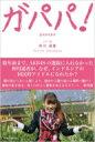 ガパパ! AKB48でパッとしなかった私が海を渡りインドネシアでもっとも有名な日本人になるまで / 仲川遥香 【本】