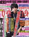 週刊 女性自身 2016年 12月 27日号 / 女性自身編集部 【雑誌】