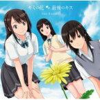 奥華子 オクハナコ / キミの花/最後のキス 【セイレン盤】 【CD Maxi】