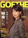 GOETHE (ゲーテ) 2017年 2月号 / GOETHE編集部 【雑誌】