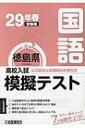 徳島県高校入試模擬テスト国語 29年春受験用 【全集・双書】