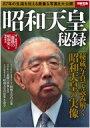 昭和天皇 秘録 別冊宝島 【ムック】