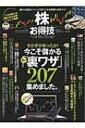 お得技シリーズ078 株お得技ベストセレクション シンユウシャムック 【ムック】