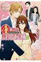 4番目の許婚候補 4 エタニティ文庫 / 富樫聖夜 【文庫】