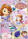 Disney ちいさなプリンセスソフィア アバローのペンダント & ハートのショルダーバッグbook 【ムック】