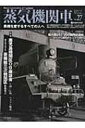 蒸気機関車エクスプローラ Vol.27 イカロスムック 【ムック】