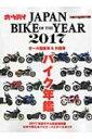 JAPAN BIKE OF THE YEAR 2017 モーターマガジンムック / オートバイ編集部 【ムック】