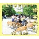 【送料無料】 私立恵比寿中学修学旅行写真集 / 小学館 【本】