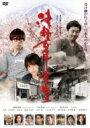 津軽百年食堂 【DVD】