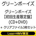 【送料無料】 グリーンボーイズ / 《Loppi HMV限定クリアファイル3枚セット付き》 グリーンボーイズ 【初回生産限定盤】(CD+DVD) 【CD Max...